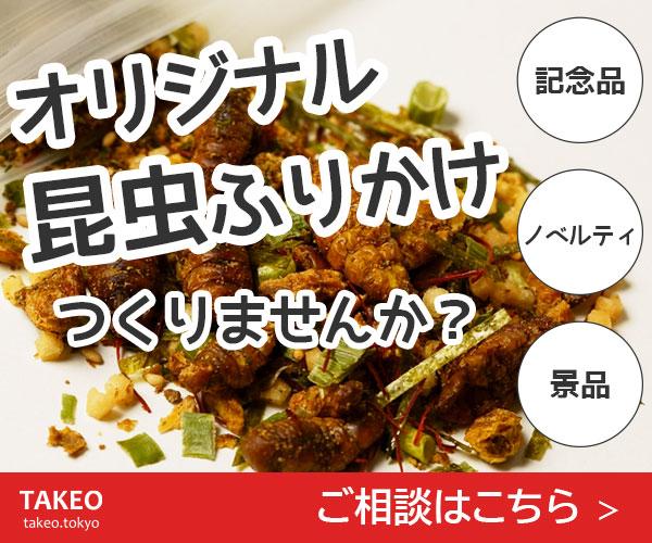 昆虫食OEM・ODM・PB オリジナル昆虫ふりかけ