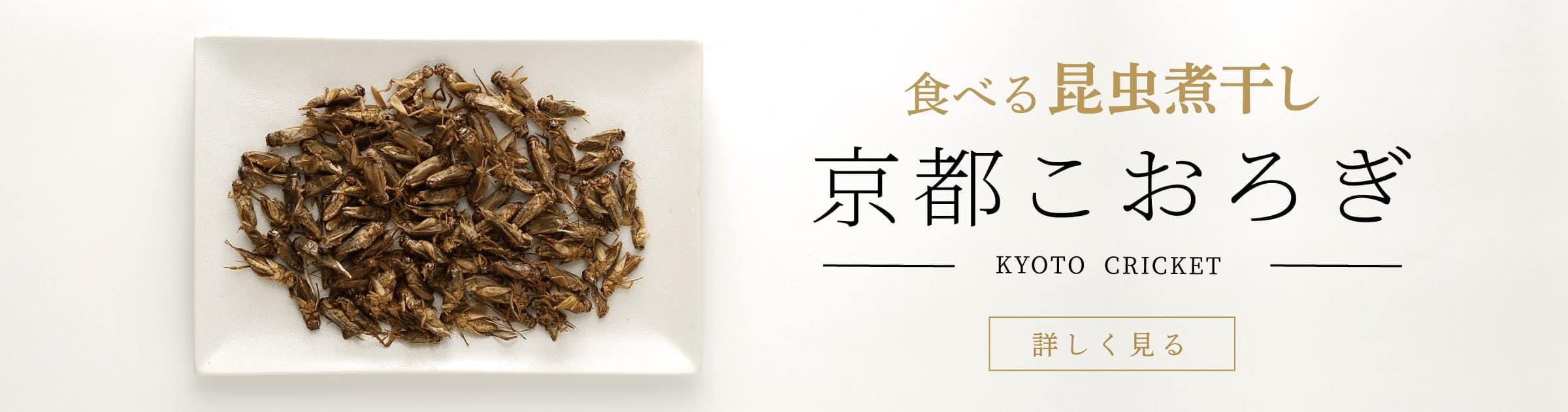 食べる昆虫煮干し 京都こおろぎ