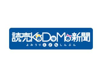 読売子KoDoMo新聞