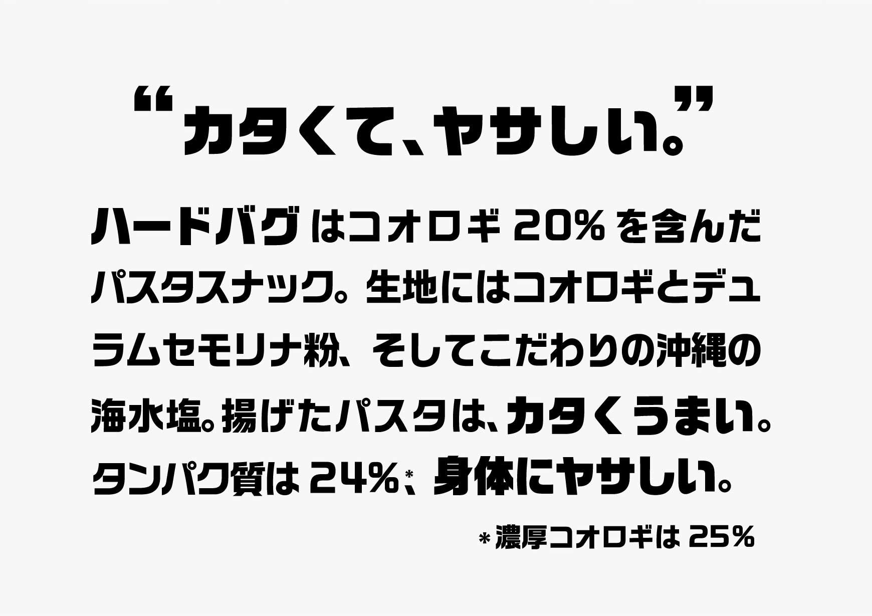 カタくて、ヤサしい ハードバグはコオロギ20%を含んだパスタスナック。生地にはコオロギとデュラムセモリナ粉、そしてこだわりの沖縄の海水塩。揚げたパスタは、カタくうまい。タンパク質は25%、身体にヤサしい。