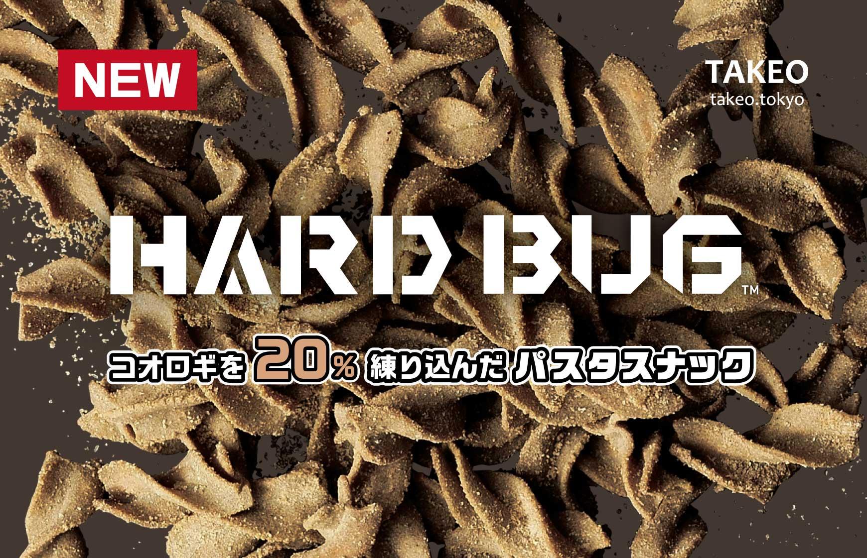 ハードバグ HARD BUG コオロギを20%練り込んだパスタスナック