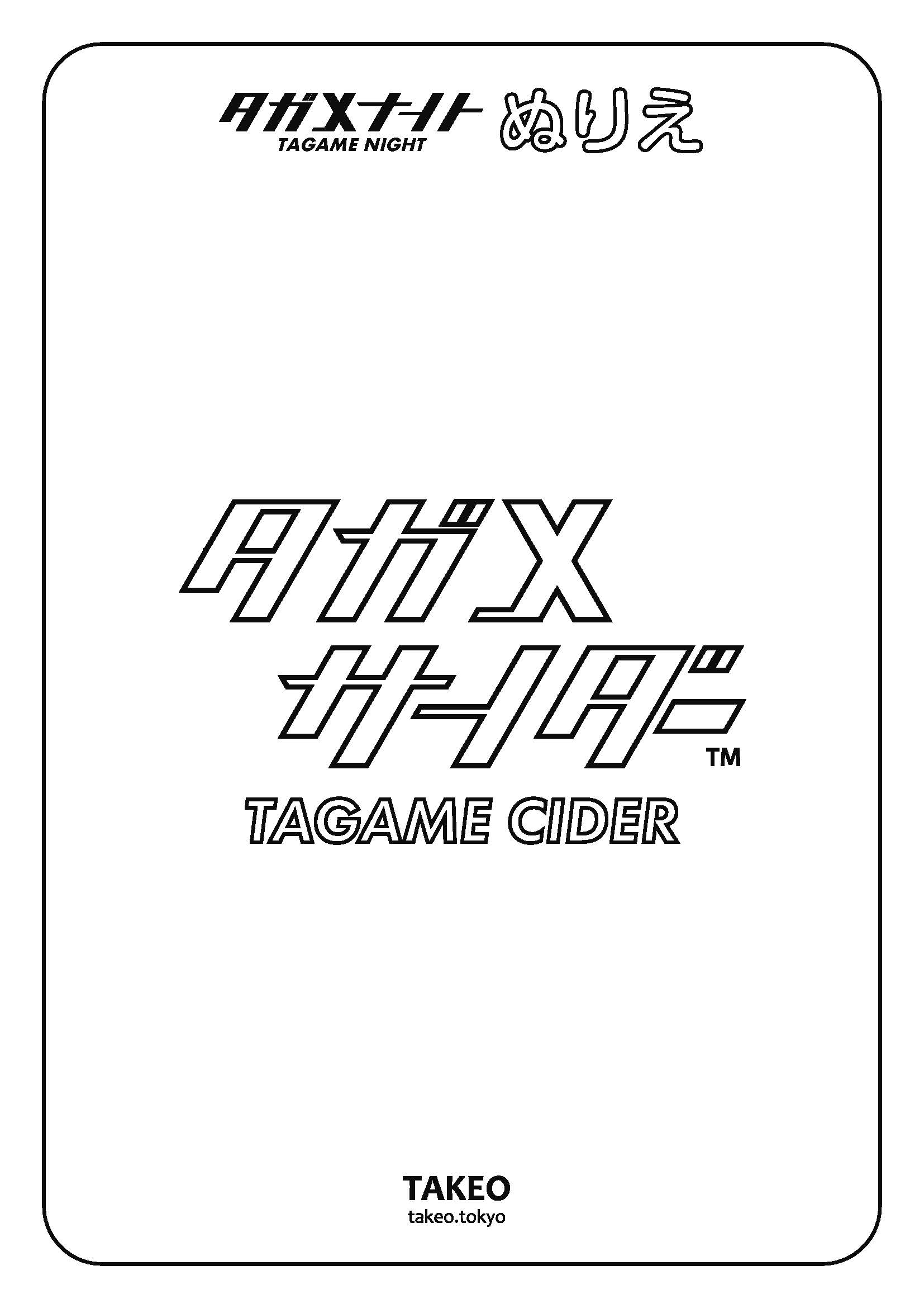 タガメサイダー塗り絵 タガメサイダー ロゴ