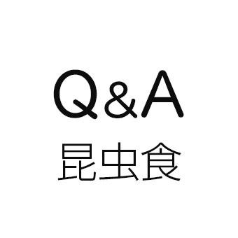 昆虫食Q&A よくある質問と答え