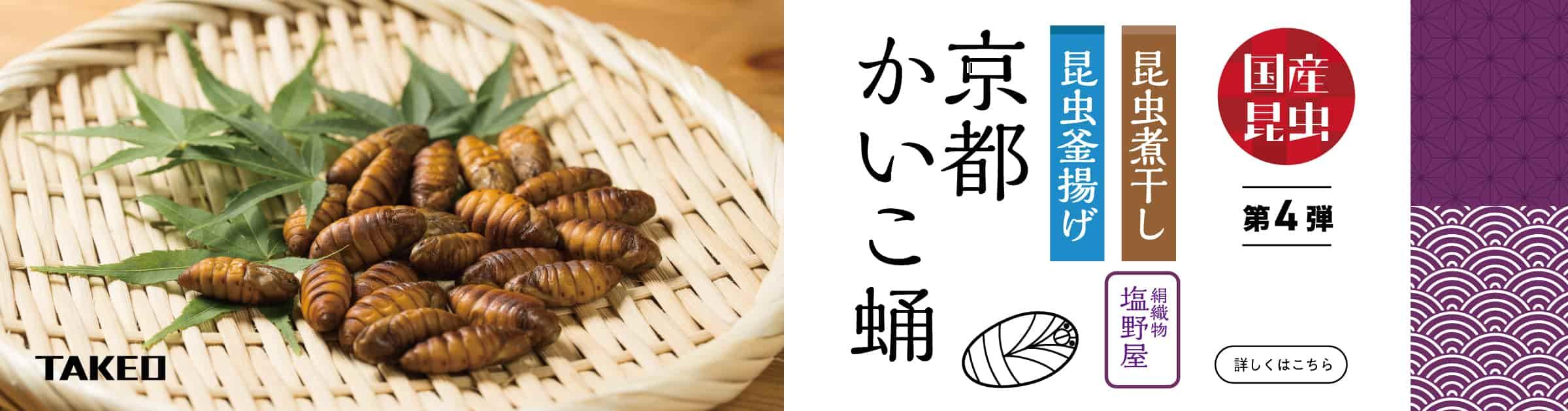 京都かいこ 昆虫釜揚げ 昆虫煮干し 国産昆虫 昆虫食