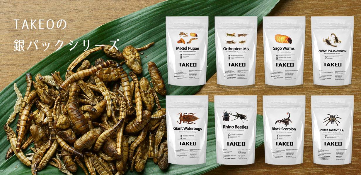 カブトムシ 昆虫食 銀パックシリーズ タランチュラ サソリ タガメ